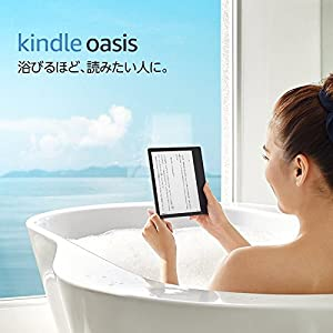 Kindle Oasis、電子書籍リーダー、防水機能搭載、Wi-Fi、8GB、広告つき
