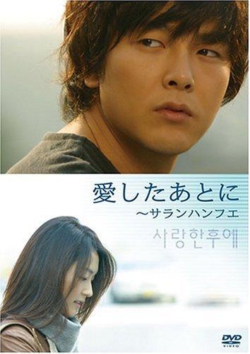 [DVD]愛したあとに ~サランハンフエ (通常版) [DVD]