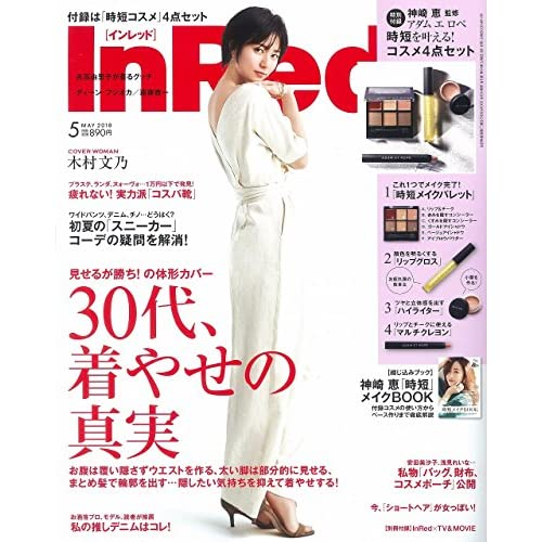 In Red 2018年5月号 画像 A