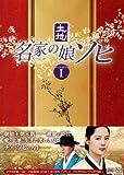 [DVD]名家の娘 ソヒ DVD-BOX1