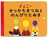 Animation - Tinny Balloon (Fusen Inu Tinny) DVD W/ Picture Book Vol.1 [Japan DVD] TDV-25283D