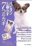 パピヨンと暮らす7つのカギ (ワンランクアップ・シリーズ)