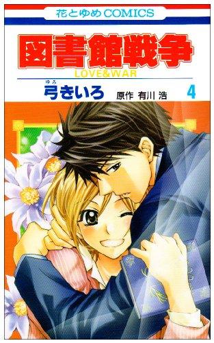 図書館戦争 第4巻―LOVE & WAR (花とゆめCOMICS)