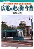 広電が走る街今昔―LRTに脱皮する電車と街並み定点対比 (JTBキャンブックス)