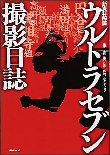 新資料解読 ウルトラセブン撮影...