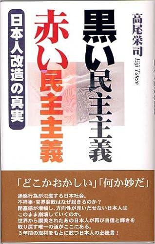 黒い民主主義/赤い民主主義―日本...