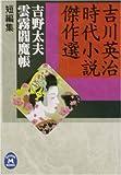 Yoshino Dayu-Cloud Enma book - Eiji Yoshikawa era novel Kessakusen (Gakken M Bunko) (2002) ISBN: 4059002097 [Japanese Import]