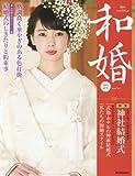 和婚 vol.11(2018・春号)―和のwedding 特集:神社結婚式 (旅行読売MOOK)