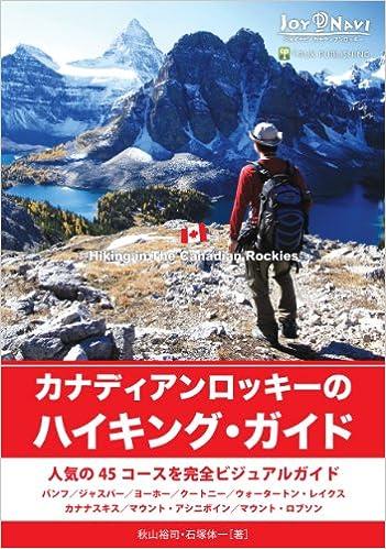 カナディアンロッキーのハイキング・ガイド