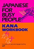 Japanese for Busy People: Kana Workbook v.1: Kana Workbook Vol 1