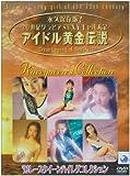 アイドル黄金伝説 92レースクイーンハイレグコレクション [DVD]