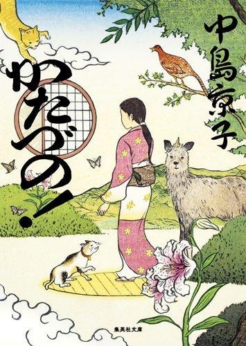 かたづの! (集英社文庫 な 41-7)