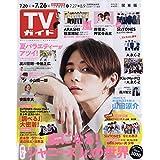 週刊TVガイド 2019年 7/26号