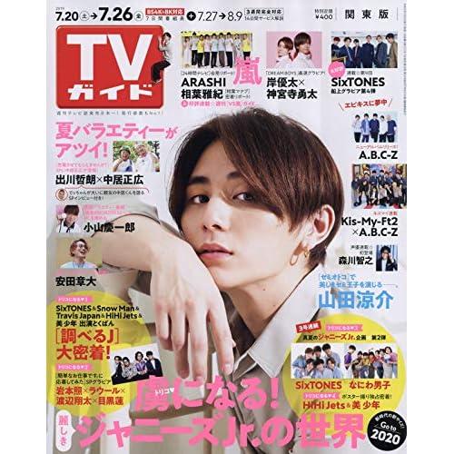 週刊TVガイド 2019年 7/26号 表紙画像