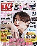 週刊TVガイド(関東版) 2019年 7/26 号 [雑誌]