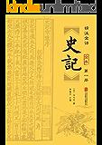 史记(精注全译)(第一册)
