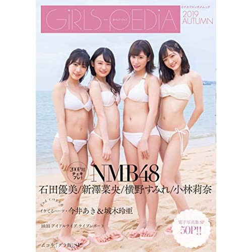 GIRLS PEDIA 表紙画像