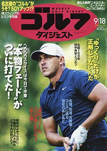 週刊ゴルフダイジェスト 2018年9/18号 画像 A