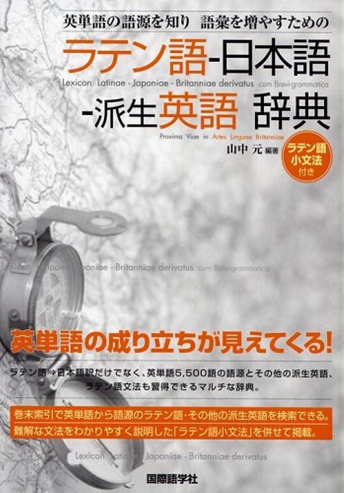 不純強化する抽象化聖書ヘブライ語-日本語辞典 聖書アラム語語彙付