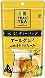 伊藤園 TEAS'TEA ニュー オーセンティック 水出しティーバッグ アールグレイwithオレンジピール 15袋×10袋入