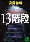 13階段 (講談社文庫)(高野 和明)