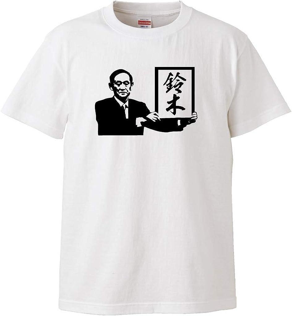おもしろtシャツの俺流総本家 オリジナル 名入れ Tシャツ令和