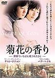 [DVD]菊花の香り ~世界でいちばん愛されたひと~