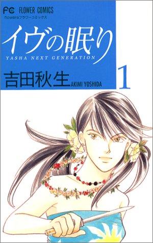 イヴの眠り―YASHA NEXT GENERATION (1) (flowersフラワーコミックス)