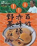 百姓 赤峰勝人の野菜ごはん (オレンジページムック―心地いい暮らしがしたい)