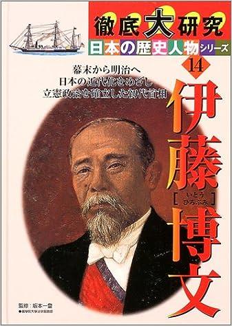 徹底大研究 日本の歴史人物シリ...