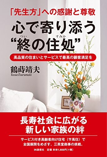 Senseigata eno Kansha to Sonkei Kokoro de Yorisou Tsui no Sumika: Kouhinshitu no Sumai to Service de Saikou no Kokyaku Manzoku wo (Japanese Edition)