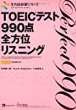TOEIC(R)テスト 990点全方位リスニング(CD3枚つき) (全方位対策シリーズ)
