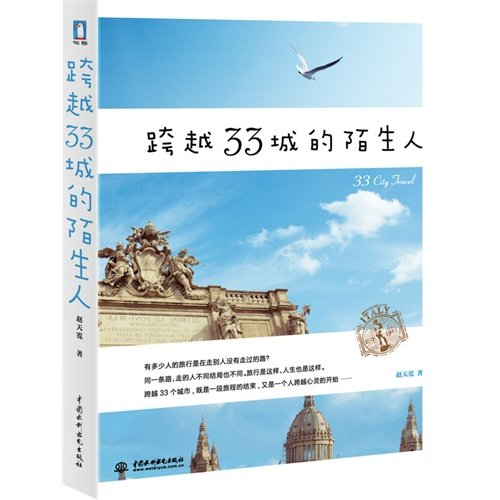 Download Cross over the stranger of33 cities(the same road, the person who walk is different, the final outcome is also different.The trip is this, life is also so.) (Chinese edidion) Pinyin: kua yue33 cheng de mo sheng ren ( tong yi tiao lu , zou de ren bu tong , jie ju ye bu tong . lv xing shi zhe yang , ren sheng ye shi zhe yang . ) ebook