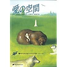ainokuukan: hibikiwatarushiberiasugi siriizusan (Japanese Edition)