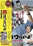 Japanese Movie - Otoko Wa Tsurai Yo Torajiro Renai Jyuku Hd Remastered Edition [Japan DVD] DB-5535