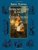 Alisa v Strane chudes - Алиса в Стране чудес (Illustrated) (Russian Edition)