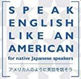 Speak English Like an American for Native Japanese Speakers (English Edition)