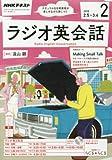 NHKラジオ ラジオ英会話 2018年2月号 [雑誌] (NHKテキスト)