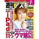 週刊アスキー 特別編集 2021年 7月号