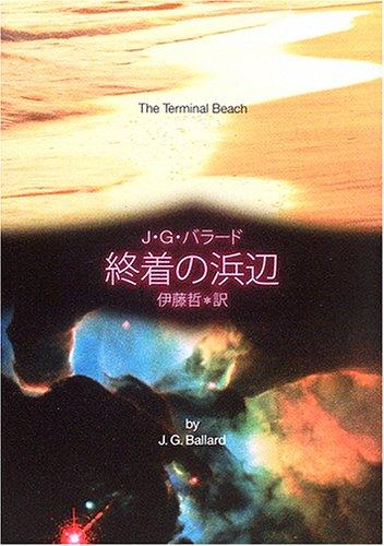 終着の浜辺 (創元SF文庫)