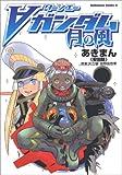 Turn A Gundam wind of month (2007) ISBN: 4047139297 [Japanese Import]