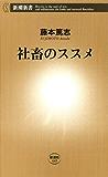社畜のススメ(新潮新書)