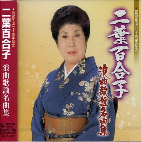 二葉百合子 / 芸能生活70周年記念 二葉百合子・浪曲歌謡名曲集
