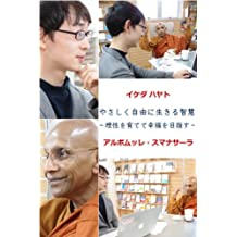 The Wisdom for a free and loving life   achieving happiness through cultivating a rational mind Buddhism is not religion (Japanese Edition)