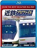 【廉価版BD】近鉄プロファイル~近畿日本鉄道全線508.1㎞~第3章・第4章 【Blu-ray Disc】