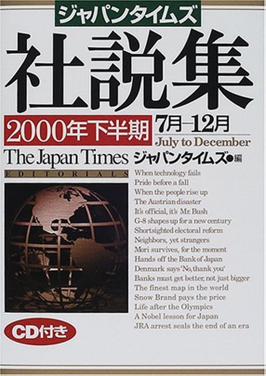 偽物味強度ジャパンタイムズ社説集 (2002年上半期)