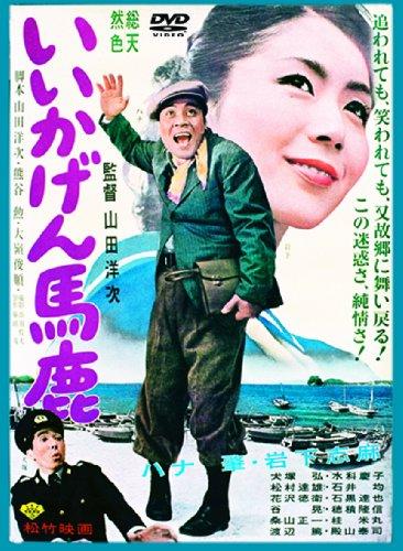 Japanese Movie - Iikagen Baka [Japan DVD] DA-5696