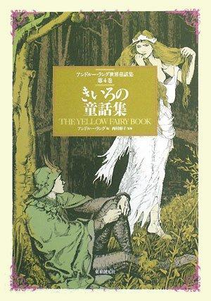 きいろの童話集 (アンドルー・ラング世界童話集 第4巻)