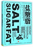 img - for SALT SUGAR FAT (Chinese Edition) book / textbook / text book