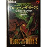 Alone in the Dark 3 Official Guide Book (POPCOM BOOKS) (1995) ISBN: 4093850763 [Japanese Import]